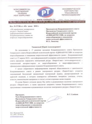 Состав бюро координационного совета