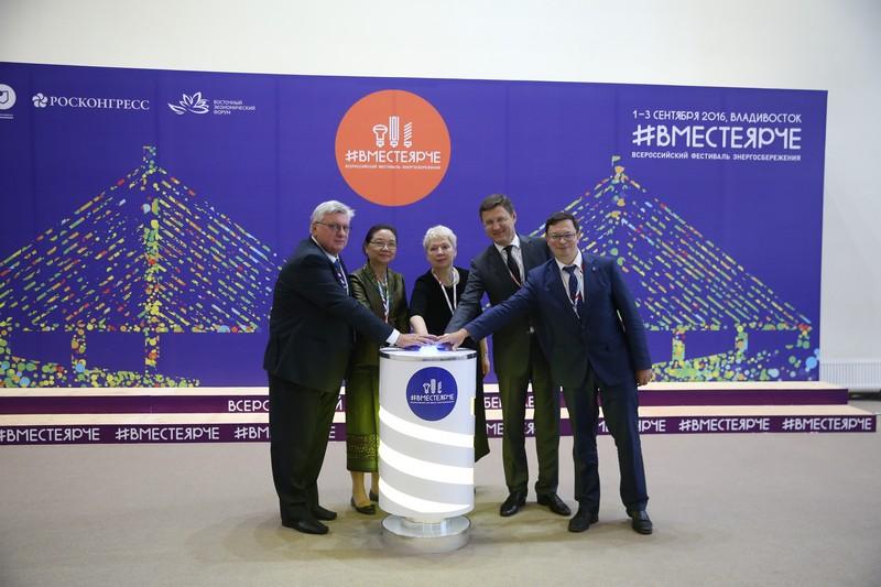 Вместе ярче фестиваль энергосбережения