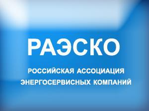 РАЭСКО разработала предложения по изменению законодательства в области учета и регулирования потребления энергоресурсов