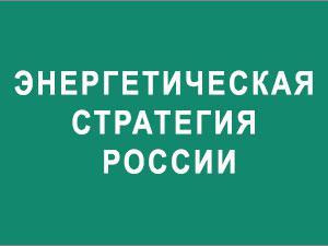 18 сентября состоится общественное обсуждение проекта Энергетической стратегии России