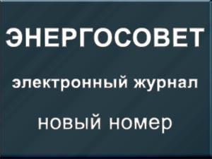 """Вышел новый номер журнала по энергосбережению """"ЭНЕРГОСОВЕТ"""" №4/2015"""