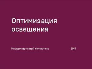 """Аналитический центр выпустил информационный бюллетень """"Оптимизация освещения"""""""