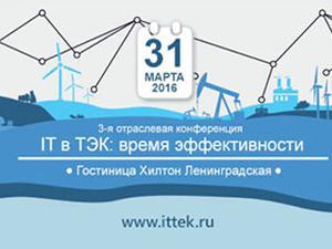 В Москве в марте пройдет отраслевая конференция «IT в ТЭК: время эффективности»