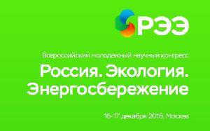 В Москве состоится ежегодный Всероссийский молодежный научный конгресс «Россия. Экология. Энергосбережение»