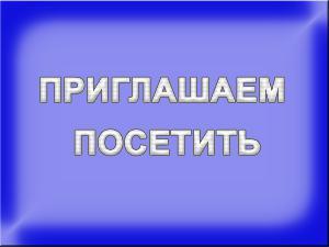 25 октября в Подмосковье открывается научно-практическая конференция «Энергосбережение в сфере ЖКХ»