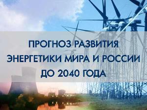 Опубликован полный текст Прогноза развития энергетики мира и России до 2040 года