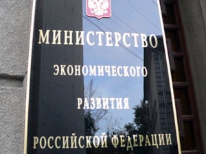 Минэкономразвития подготовило образец энергосервисного договора (контракта)
