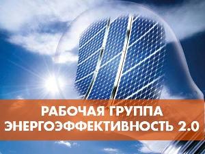 21 марта состоится совещание Рабочей группы Энергоэффективность 2.0