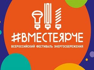 Минэнерго России приглашает регионы присоединиться к Всероссийскому фестивалю #ВместеЯрче в 2017 году