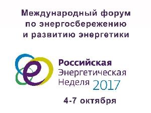 с 4 по 7 октября в Москве пройдет Международный форум по энергосбережению и развитию энергетики «Российская энергетическая неделя»