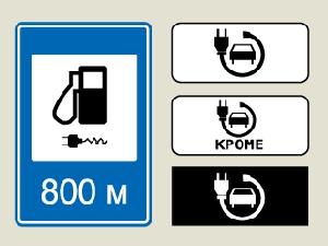 """В ПДД введены термины """"электромобиль"""" и """"гибридный автомобиль"""", соответствующая дорожная разметка и знаки для обозначения мест зарядки и парковки"""