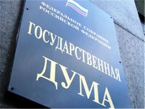 Госдума приняла в первом чтении законопроект об усилении ответственности органов власти за несоблюдение требований к схемам теплоснабжения
