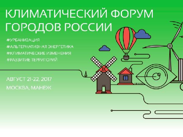 22 августа круглый стол про видение перехода на 100% ВИЭ в городах и бизнесе