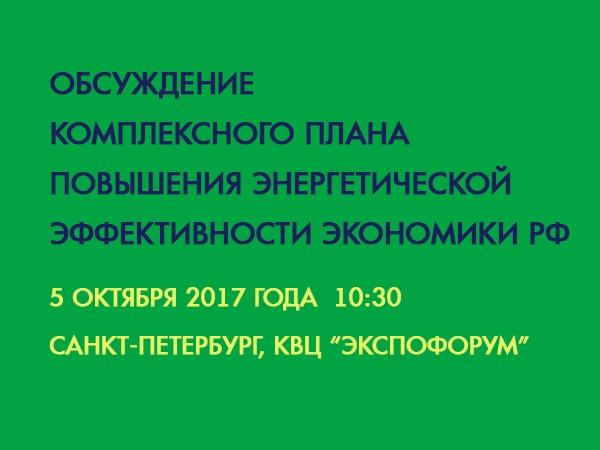 5 октября в Санкт-Петербурге обсудят Комплексный план повышения энергетической эффективности РФ