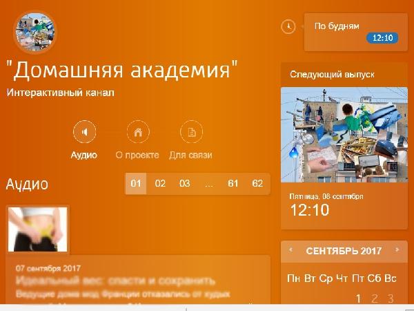 Президент НП «Энергоэффективный город» примет участие в передаче на Радио России