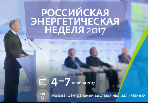 Опубликована деловая программа Российской энергетической недели