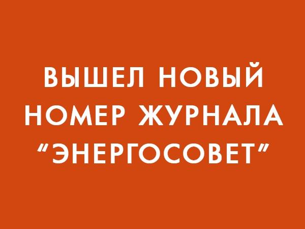 """Вышел очередной номер журнала """"ЭНЕРГОСОВЕТ"""""""