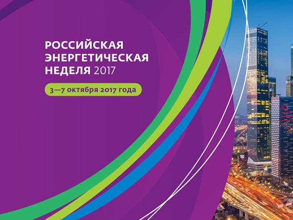 Принять участие в Российской энергетической неделе можно будет бесплатно