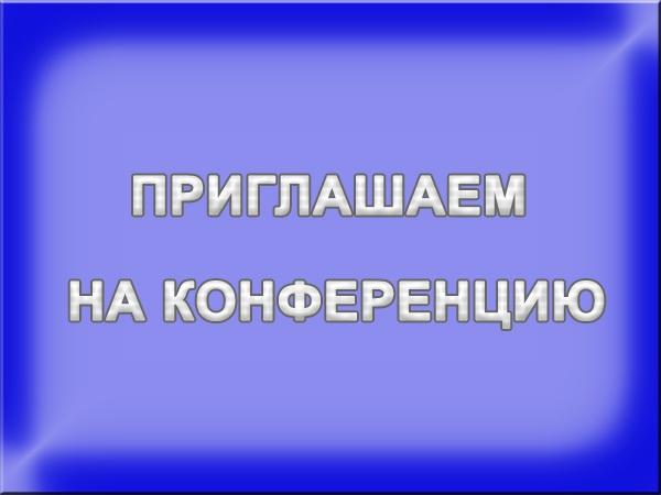 Осенью в Казани обсудят актуальные вопросы энергетической отрасли