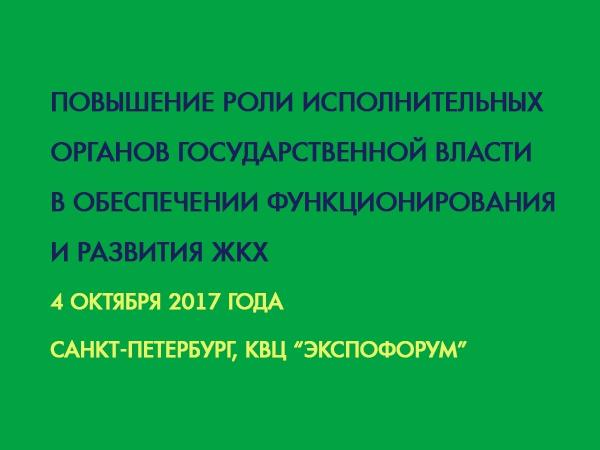 Круглый стол «Повышение роли исполнительных органов государственной власти в обеспечении функционирования и развития ЖКХ».