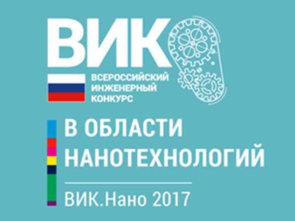 Приглашаем подавать проекты и решать задачи на Всероссийском инженерном конкурсе для студентов и аспирантов в области нанотехнологий ВИК.Нано 2017