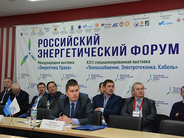 Российский энергетический форум в Уфе предложит специалистам широкую деловую программу