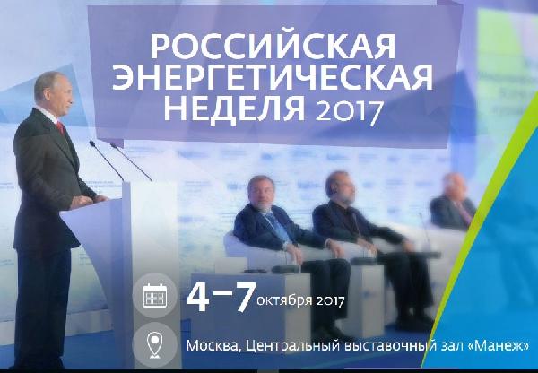 Российскую энергетическую неделю посетят представители пятисот мировых компаний