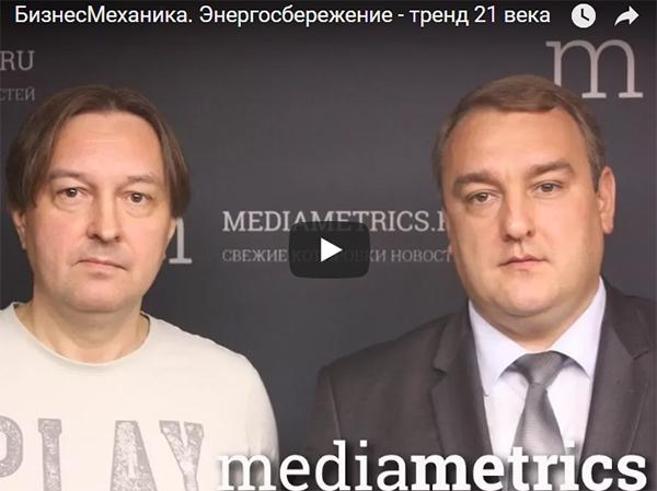 На радио Mediametrics обсудили рынок энергосбережения