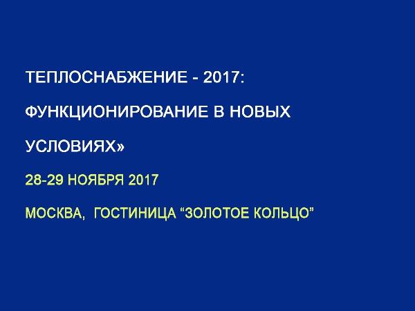 28-29 ноября в Москве пройдет конференция «Теплоснабжение - 2017: функционирование в новых условиях»