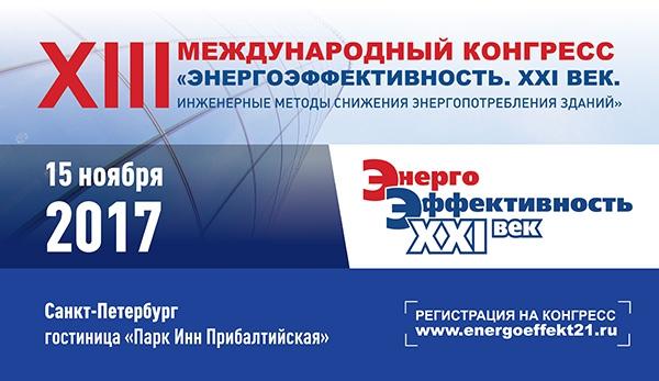 ЭнергоСовет.Ru поддержит конгресс «Энергоэффективность. XXI век. Инженерные методы снижения энергопотребления зданий»