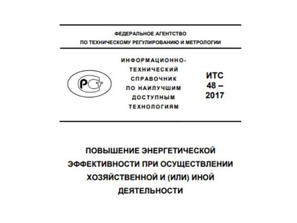 Россандарт утвердил справочник НДТ по энергоэффективности
