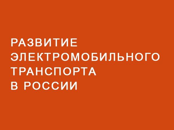 Развитие электромобильного транспорта в России и мире // аналитика