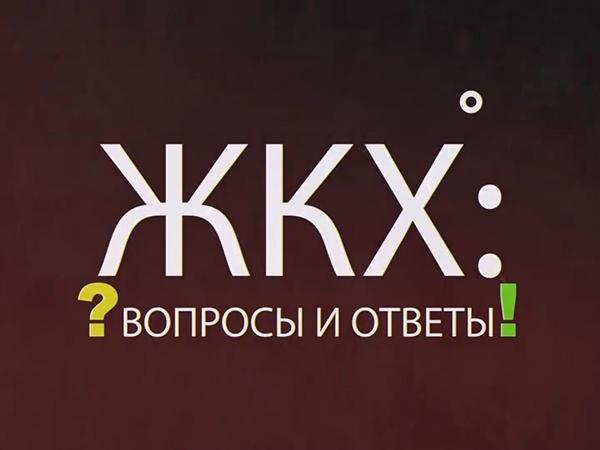 ЖКХ: вопросы и ответы // видео