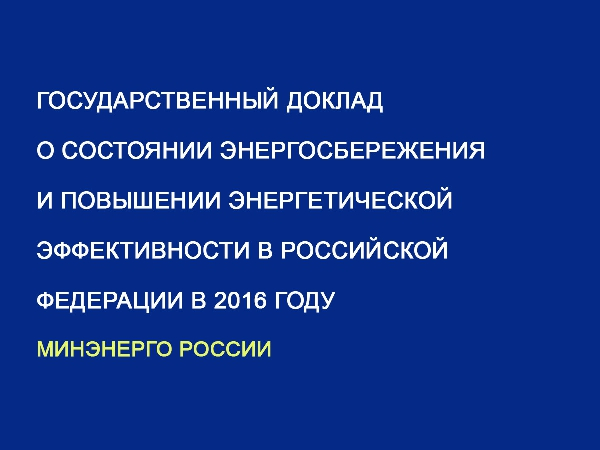 Минэнерго России опубликовало госдоклад о состоянии энергосбережения в РФ в 2016 году