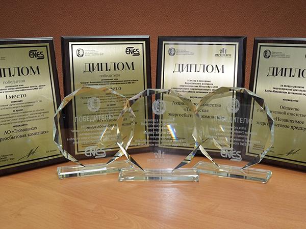 Работа Тюменской энергосбытовой компании в сфере энергосбережения отмечена наградами правительства Югры