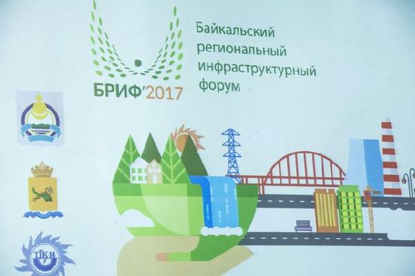 Сергей Белобородов принял участие в Байкальском региональном инфраструктурном форуме БРИФ2017