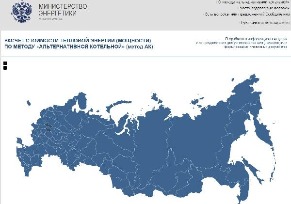 На сайте Минэнерго России опубликован калькулятор «Расчет стоимости тепловой энергии (мощности) по методу «альтернативной котельной».