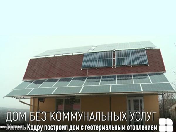 Житель Молдавии построил дом с геотермальным отоплением и электроснабжением от солнечных панелей и не платит за коммуналку // видео