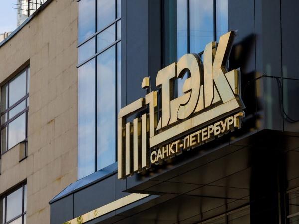 Реализация программы энергосбережения позволит «ТЭК СПб» сэкономить 977 млн рублей