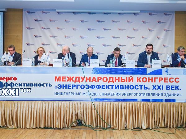 XIV Международный конгресс «Энергоэффективность. XXI век. Инженерные методы снижения энергопотребления зданий» пройдет 27 февраля 2018 в Москве