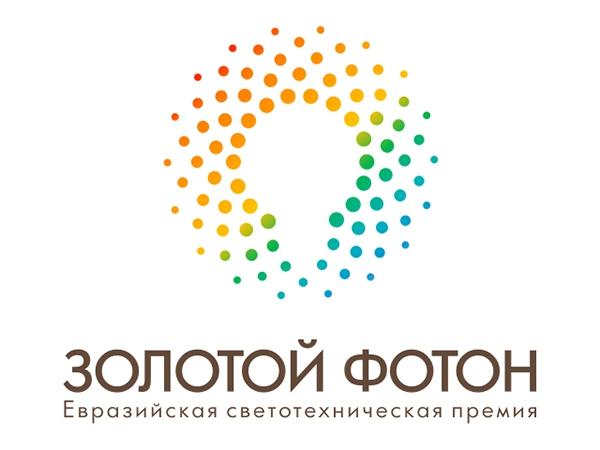"""16 февраля будут определены лучшие производители светотехнического оборудования в рамках премии """"Золотой фотон"""""""