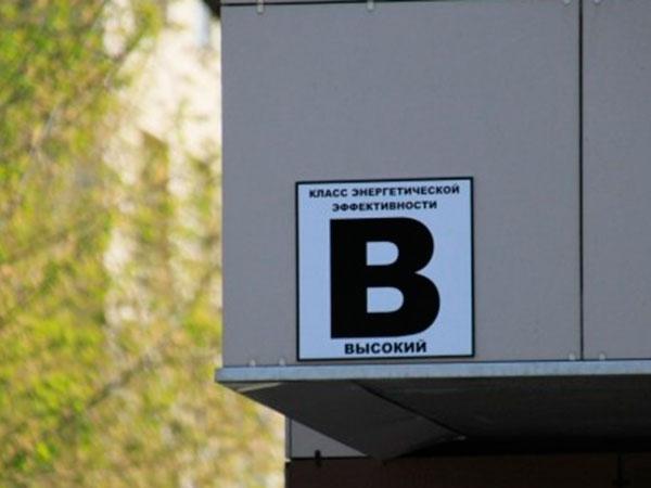 Почти 180 новостроек Москвы подтвердили высокий класс энергоэффективности