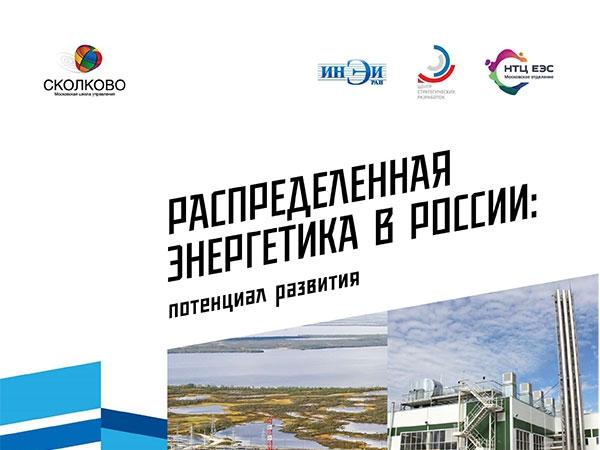 """Эксперты бизнес-школы Сколково подготовили исследование """"Распределенная энергетика в России: оценка потенциала"""""""