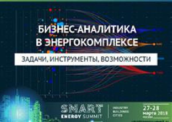 Бизнес-аналитика в энергокомплексе: задачи, инструменты, возможности // статья