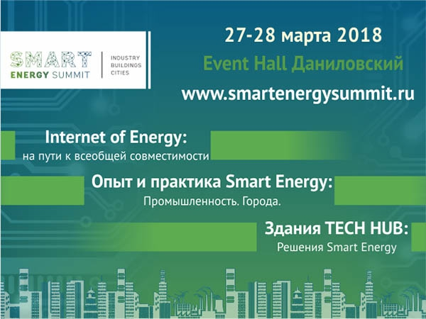 27-28 марта 2018 в Москве пройдет II Всемирный цифровой саммит Smart Energy Summit, посвященный цифровым технологиям
