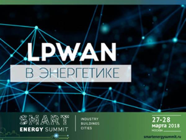 Сети LPWAN, как оптимальная среда для передачи данных IoT в энергетике // статья