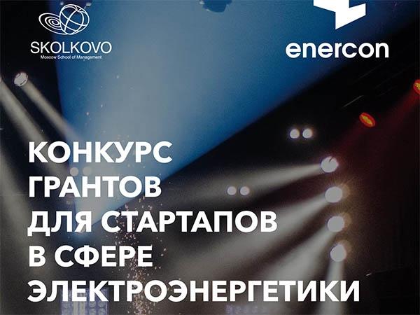 Энеркон - конкурс грантов для стартапов в сфере электроэнергетики от Quadro Electric