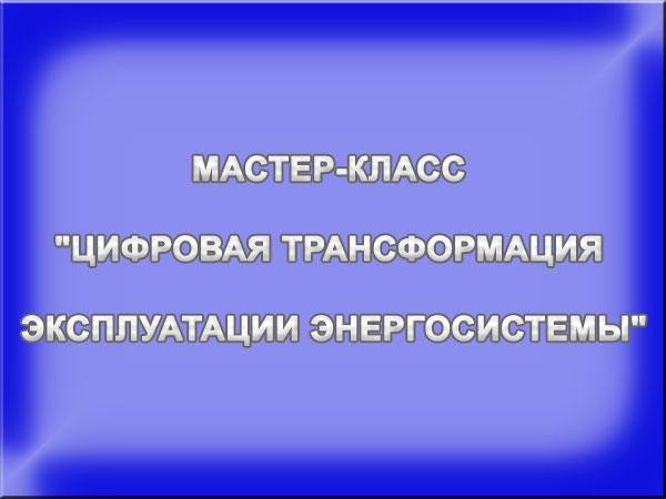 """28 марта состоится мастер-класс """"Цифровая трансформация эксплуатации энергосистемы"""""""