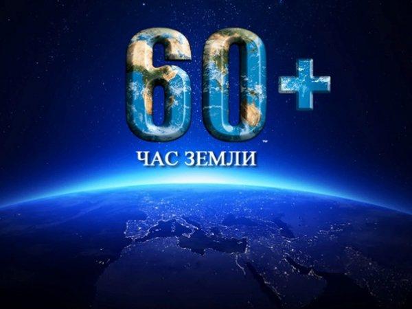 """""""Зеленая"""" энергетика станет одной из тем """"Часа Земли-2018"""" 24 марта"""