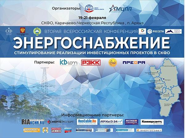 Итоги второй всероссийской конференции «ЭНЕРГОСНАБЖЕНИЕ. Стимулирование реализации инвестиционных проектов в СКФО»